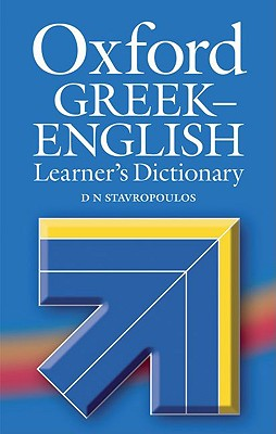 Oxford Greek-English Learner's Dictionary By Stavropoulos, D. N. (EDT)/ Stavropoulos, G. N. (EDT)